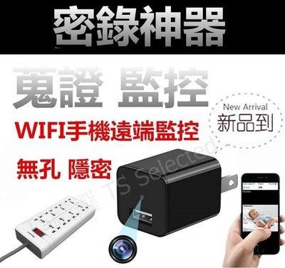 UX-8 WIFI 充電頭 無孔 攝影機 網路 手機遠端即時監控 微型 偽裝 充電器 密錄器 針孔 監視器 循環錄影