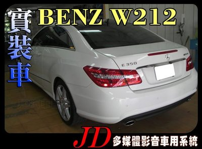 【JD 新北 桃園】BENZ W212 PAPAGO 導航王 HD數位電視 360度環景系統 BSM盲區偵測 倒車顯影 手機鏡像。實車安裝 實裝車