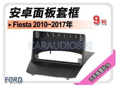 【提供七天鑑賞】福特 FORD Fiesta 2010~2017年 9吋安卓面板框 套框 FD-2320IX