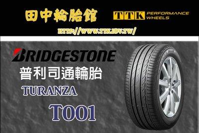 【田中輪胎館】普利司通 T001 215/55-17 台灣製 結合了舒適、安全、駕駛性能和先進的技術等優點於一身。