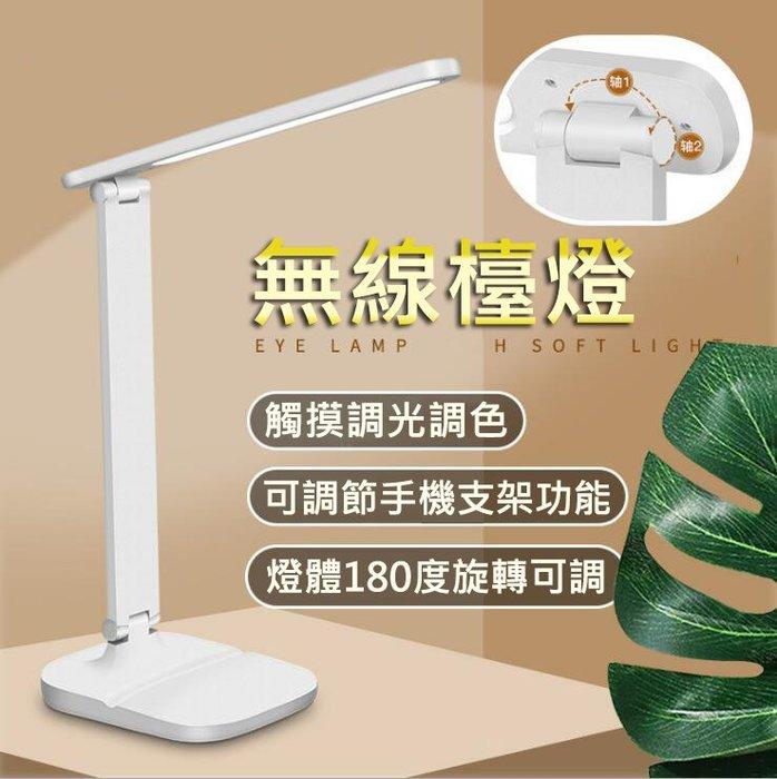 【台灣發貨】無線LED護眼檯燈 三種燈色可變換 觸摸調光USB充電折叠燈閱讀燈led護眼燈桌燈Q6