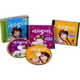 *小貝比的家*風車~睡前五分鐘第1輯(雙CD)真情+愛心小故事