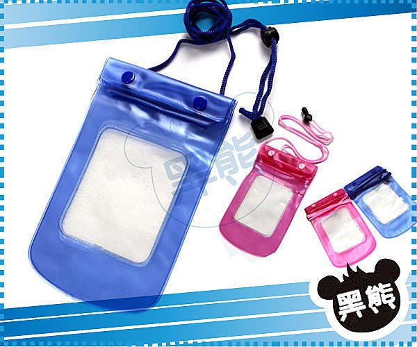 è黑熊館é PDA GPS MP4 MP3 MP5 相機 手機等專用 防塵袋 防沙袋 防水袋 適用伸縮鏡頭 2X9