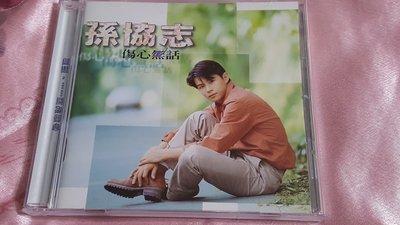R華語男(二手CD)孫協志~傷心無話~