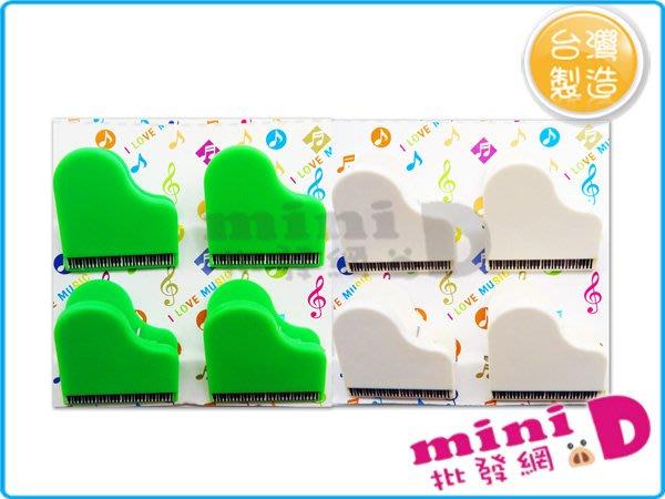 (4入)迷你鋼琴夾 台灣製造 造型 夾子 鋼琴 整理 分類 禮物 文具批發【miniD】[712590001]