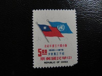 【大三元】臺灣郵票-紀135 聯合國二十五週年紀念郵票-新票1全1套-原膠上品(227)