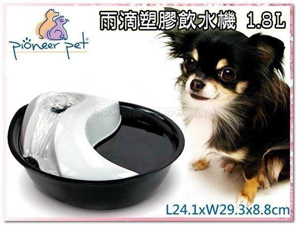 SNOW的家【訂購】Pioneer Pet 雨滴塑膠飲水機1.8L #6024(82980022