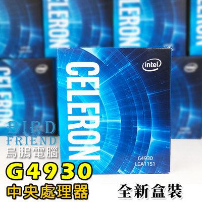 【鳥鵬電腦】Intel Celeron G4930 CPU 處理器 雙核 1151腳位 3.2G 2M 8代 全新盒裝