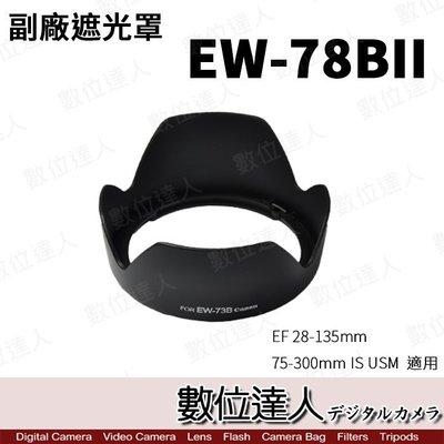 【數位達人】副廠遮光罩 EW-78BII 可反扣 卡口式遮光罩 / Canon EF 28-135mm 用