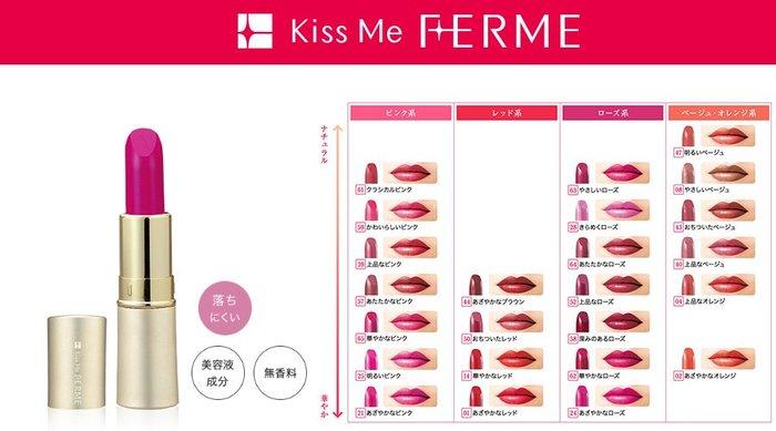 【東京速購】日本代購~ KISS ME ISEHAN 不易脫色 高保濕 唇膏 口紅 多色可選 25號色