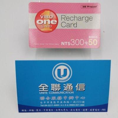 全聯通信&手機比價王 台灣之星vibo 3G 專用語音儲值卡300元