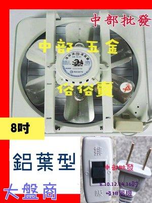 『中部批發』海神牌 8吋 鋁葉吸排 兩用窗型排風扇 通風扇 抽風機 電風扇 抽風扇 吸風扇 通風機 (台灣製造) 台中市