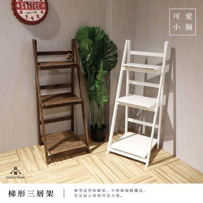 ( 台中 可愛小舖 )梯形 三層架 收納架 展示架 白咖色 園藝 盆景置物架