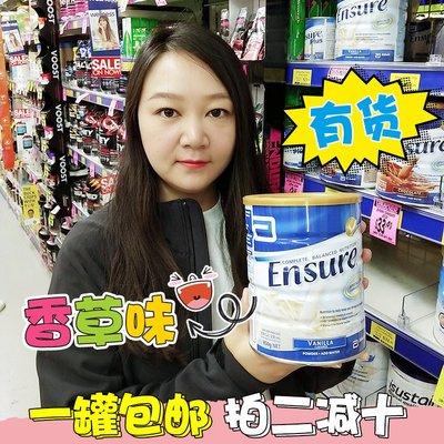 ··澳洲Ensure雅培全安素蛋白營養粉奶粉配方粉成人孕婦老年人高鈣