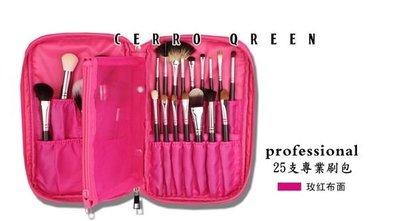 【愛來客 】專業彩妝品牌美國Cerro Qreen容納25支化妝刷的刷包 玫紅色