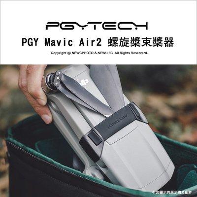 【薪創新竹】副廠 PGYTECH Mavic Air2 專用 螺旋槳束槳器