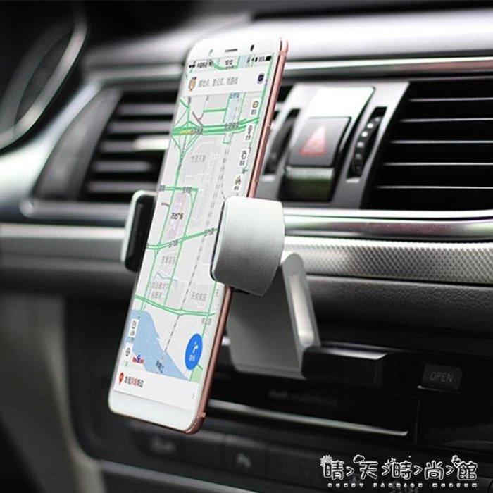 汽車儀表臺車載手機架cd口導航架多功能創意卡扣式車用手機支撐架 全館免運館