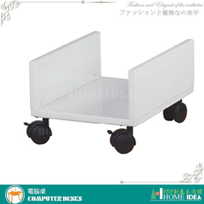 『888創意生活館』395-932-01白色塑鋼主機架$500元(22辦公桌辦公椅書桌電腦桌電腦椅l型)屏東家具