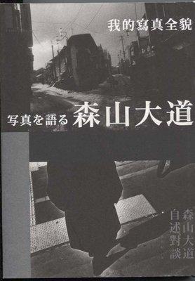 U-Book:二手書--原點--森山大道,我的寫真全貌--森山大道--滿666元免運
