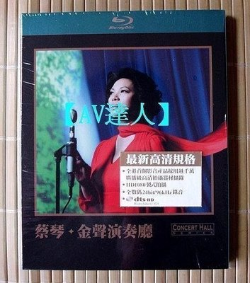 【BD藍光】蔡琴 : 金聲演奏廳 Concert Hall Golden Voice 2007 - Tsai Chin