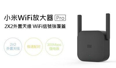 小米WiFi放大器 Pro