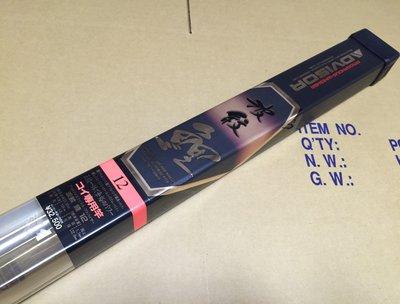 日本製 DAIWA AWPM 波紋鯉 12 十二尺 池釣竿  鯉竿 福壽竿 池釣竿 野釣竿 銘竿 可刷卡