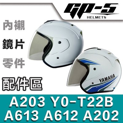 GP5 安全帽 GP-5 A202 A203 A612 A613 專用鏡片 YAMAHA SYM 半罩 3/4罩 適用