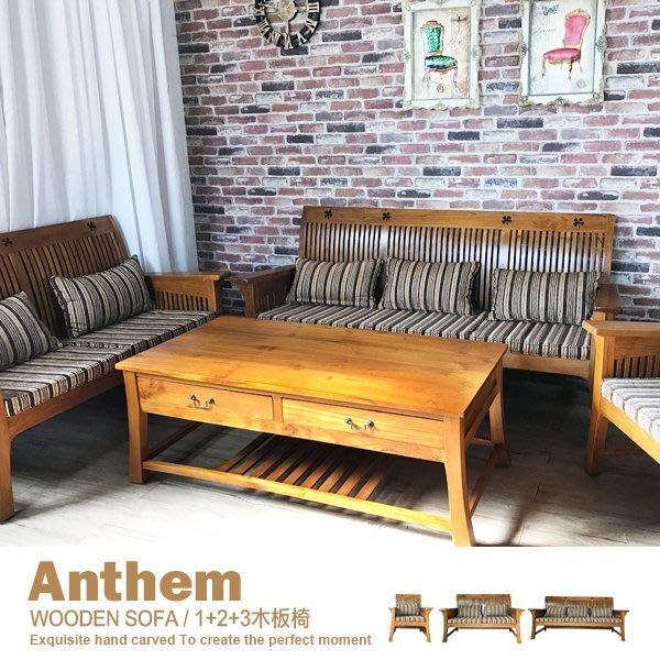 品歐家具【B052-2A】1+2+3木板椅 送!!大小茶几整組 Clover幸運草‧柚木。預購商品