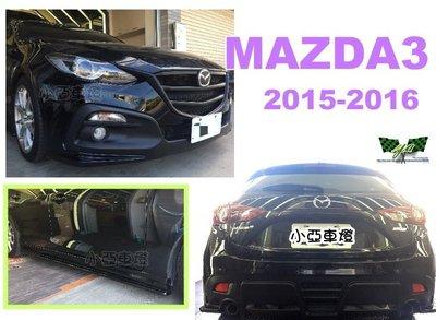 小亞車燈改裝*空力套件 15 16 2015 2016 MAZDA3 KS樣式 前保桿 後保桿 側群 含烤漆