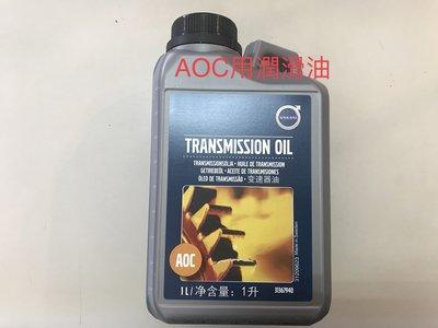 AOC 變速箱 機油 潤滑油 VOLVO S40 V50 S60 S80 XC90 XC60 V40 V70