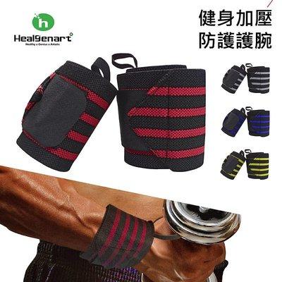 【Treewalker露遊】健身加壓防護護腕 運動防護 加壓彈性 重量訓練 舉重護腕 腕帶 綁帶 一組2入