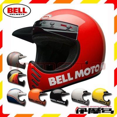 伊摩多※美國 Bell MOTO-3  Classic 亮紅 / 5色 全罩 復古 凱旋 美式 CAFE 經典