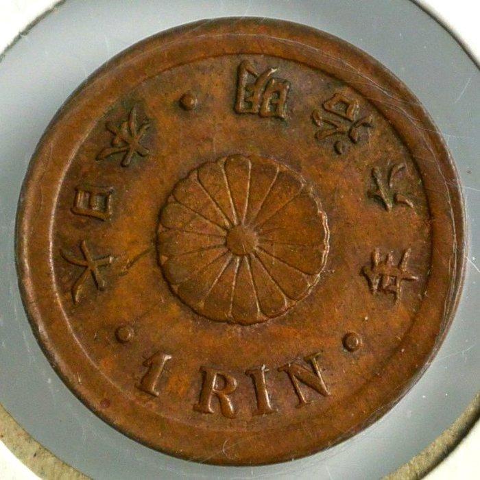 日本 1873年 明治六年 6年 一厘 銅幣 特年