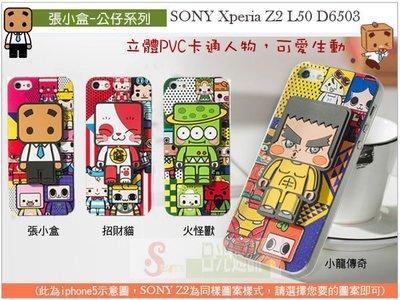 日光通訊@張小盒(公仔系列) SONY Xperia Z2 L50 D6503 3D彩雕工藝保護殼 立體背蓋硬殼 動漫手機殼