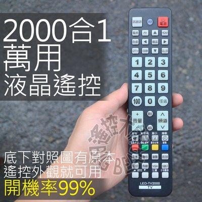 液晶2000黑 (99%開機率) 萬用液晶電視遙控器(1000合1) 內對照圖有原本遙控就可用