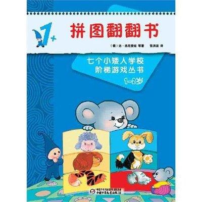 99【童書 教育】俄羅斯經典益智遊戲-七個小矮人系列 1-2歲(共10冊)