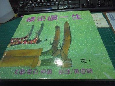 三之三~精采過一生芭貝‧柯爾作品童書繒本生命教育伅大3美美書房