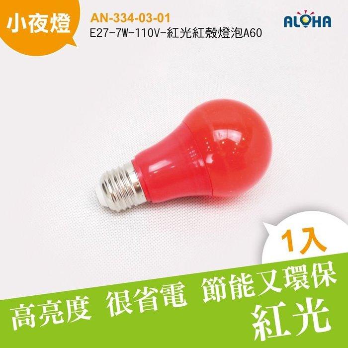 LED省電燈泡【AN-334-03-01】E27-7W-110V-紅光紅殼燈泡 祝壽燈、神明燈、光明燈、裝飾燈