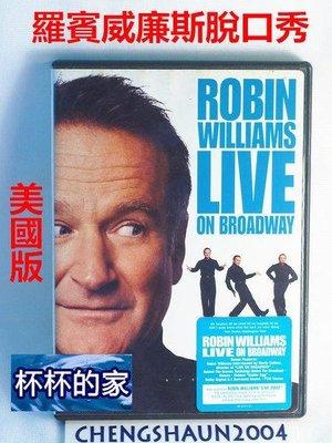 DVD 美國 Robin Williams Live on Broadway 羅賓威廉斯