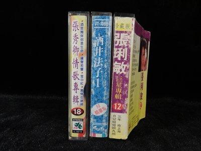 古玩軒~二手錄音帶.張俐敏巨星專輯12.酒井法子1.張秀卿專輯18.三張一標.DEF973