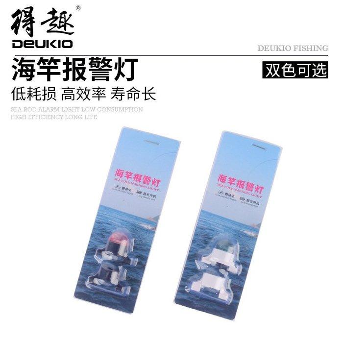 【賣女孩的小火柴】A DEUKIO新品上市 海竿釣魚報警燈報警器 雙底座自動智能感應亮燈款