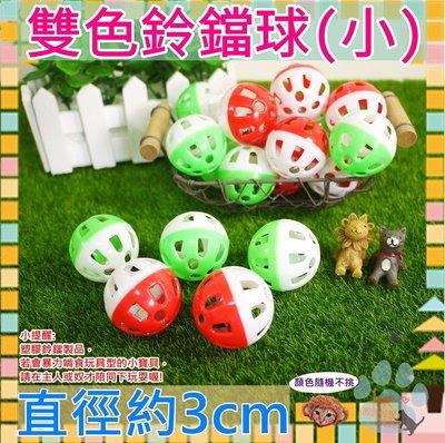 [直徑3cm] 三尺寸 S款雙色鈴鐺球 顏色隨機不挑/鈴鐺球/貓玩具/狗玩具/逗貓玩具/寵物玩具/發聲玩具/T614-1