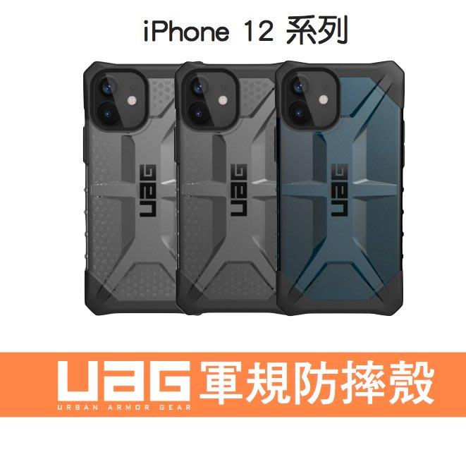 UAG iPhone 12 系列透明耐衝擊保護殼 台灣公司貨 桃園地區優選經銷商