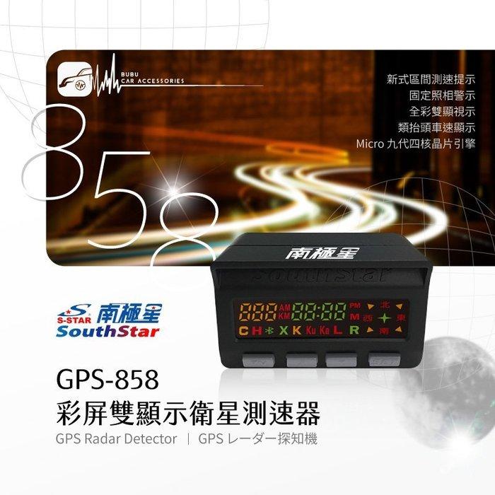南極星【 GPS-858 衛星測速器】新式區間測速提示功能 固定照相警示 速限感應干擾整合 一鍵更新|BuBu車用品