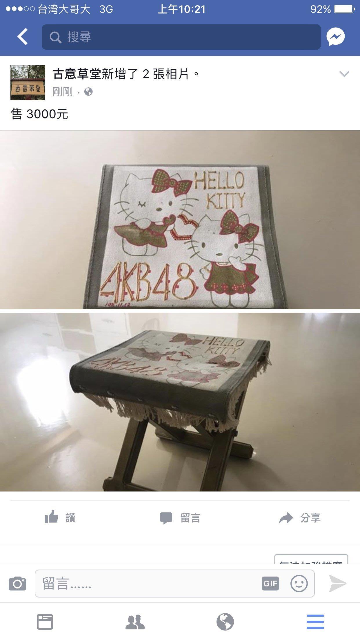 古意草堂 AKB48&HELLO KITTK 椅子
