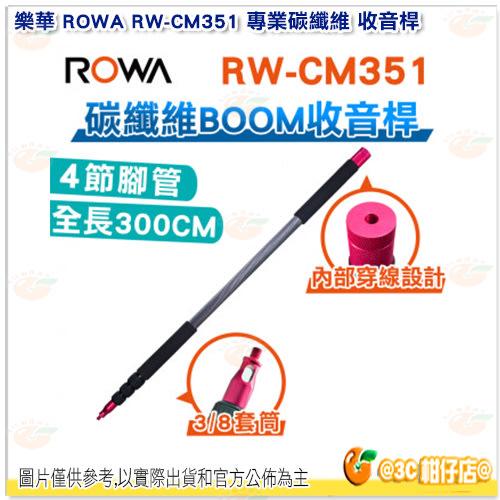 樂華 ROWA RW-CM351 專業碳纖維 收音桿 集音桿 拍片 收音 穩定 便攜