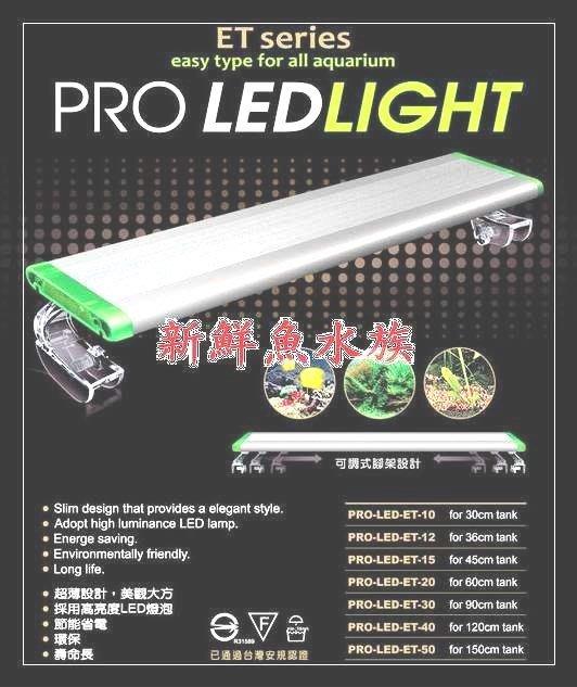 ~新鮮魚水族館~台灣雅柏UP PRO-LED-T-30 超薄型LED燈具 1尺/30cm 白燈