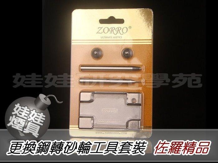 ㊣娃娃研究學苑㊣購滿499免運費 佐羅精品* 更換鋼轉砂輪 工具套裝 工具組 (SB280)