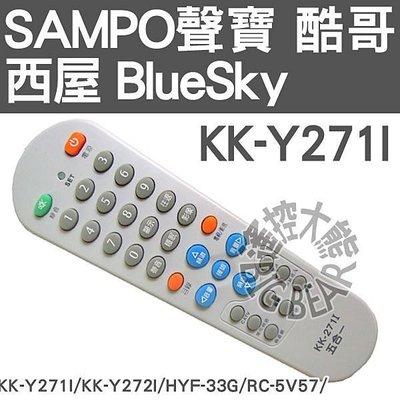 萬用平面電視遙控器 KK-Y271i/5v57/CU-2119/CU-2139/CU-2138/CU-2135/2116