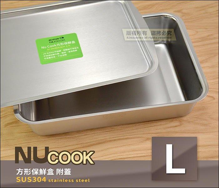 唯他鍋 670534【方形保鮮盒(大) L】304不鏽鋼 可蒸煮.入烤箱.堆疊收納